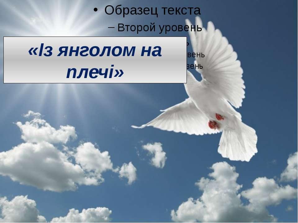 «Із янголом на плечі»