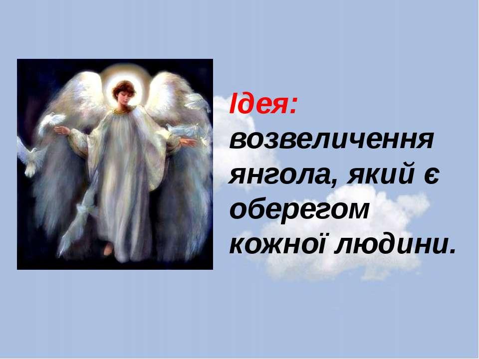 Ідея: возвеличення янгола, який є оберегом кожної людини.