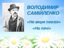 ВОЛОДИМИР САМІЙЛЕНКО «Не вмре поезія» «На печі»