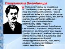 Любов до України, як стверджує В. Самійленко, — не порожні слова. Цю тезу він...