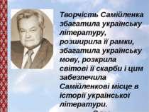 Творчість Самійленка збагатила українську літературу, розширила її рамки, зба...