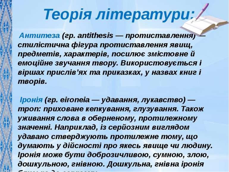 Теорія літератури: Антитеза (гр. antithesis — протиставлення) — стилістична ф...