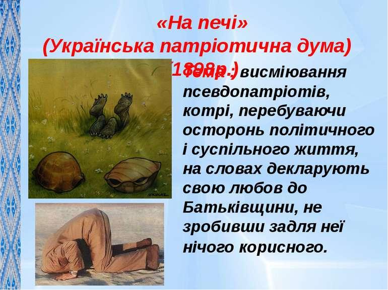 «На печі» (Українська патріотична дума) (1898р.) Тема : висміювання псевдопат...