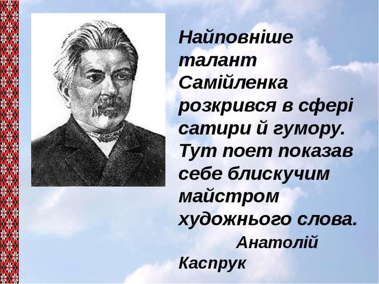 Найповніше талант Самійленка розкрився в сфері сатири й гумору. Тут поет пока...