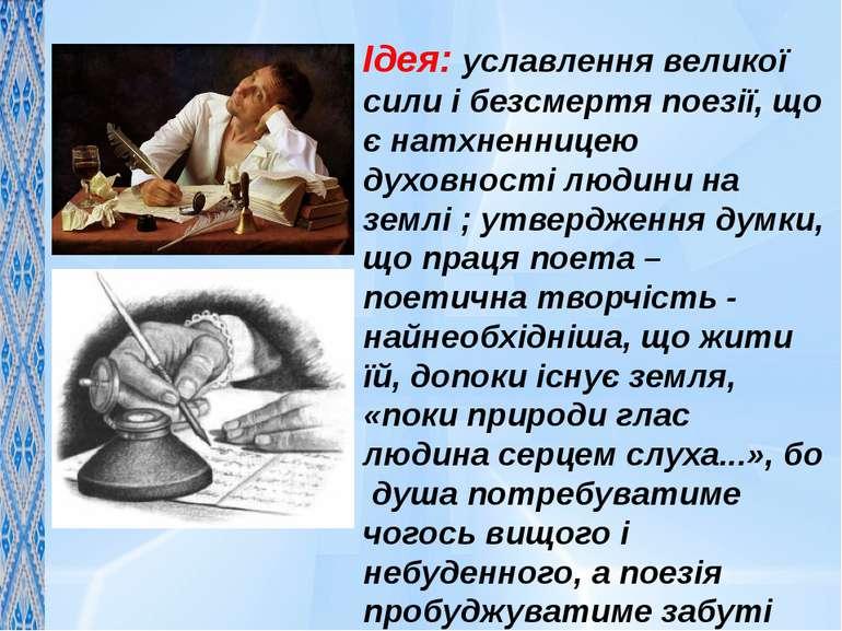 Ідея: уславлення великої сили і безсмертя поезії, що є натхненницею духовност...