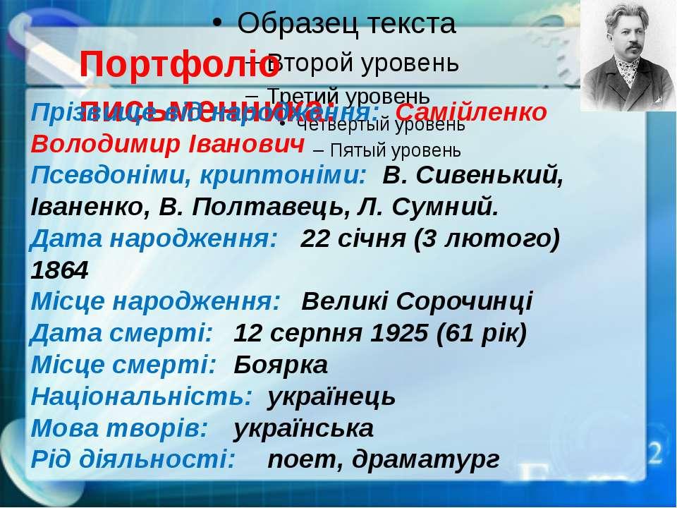 Портфоліо письменника: Прізвище від народження: Самійленко Володимир Іванович...