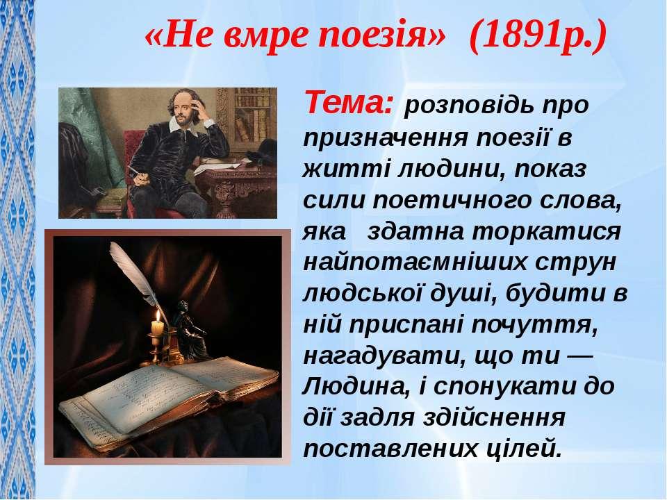 «Не вмре поезія» (1891р.) Тема: розповідь про призначення поезії в житті люди...