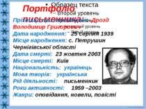 Портфоліо письменника: Прізвище при народженні: Дрозд Володимир Григорович Да...