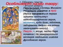 Особливості назви твору: Пакульський хлопець Михайло Решетило відлітає в Ирій...
