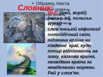 Ирій (ірей, вирій) (чеськ. Irij, польськ. Wyraj) — в слов'янській міфології п...