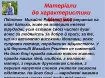 Матеріали до характеристики Михайла: Підліток Михайло Решето, який втратив на...
