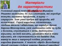 Матеріали до характеристики Михайла: Головний герой повісті «Ирій» — Михайло ...