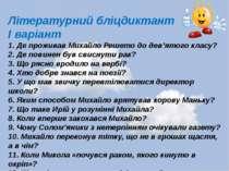 Літературний бліцдиктант І варіант 1. Де проживав Михайло Решето до дев'ятого...