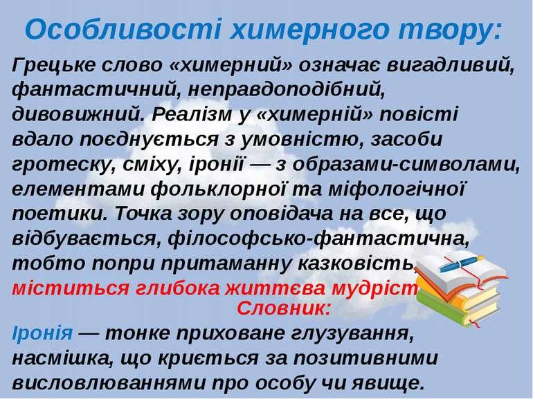 Грецьке слово «химерний» означає вигадливий, фантастичний, неправдоподібний, ...