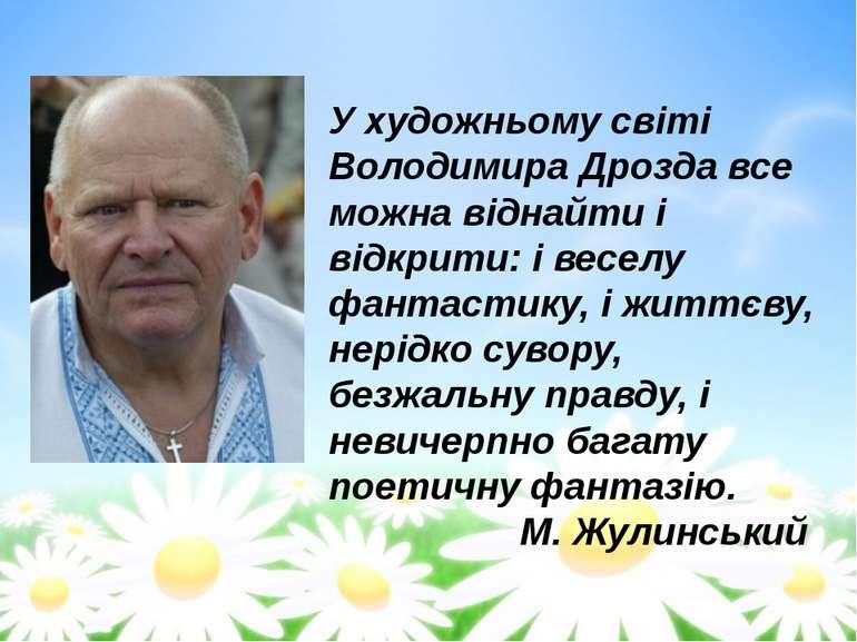 У художньому світі Володимира Дрозда все можна віднайти і відкрити: і веселу ...