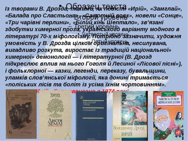 Із творами В. Дрозда, такими, як повісті «Ирій», «Замглай», «Балада про Сласт...