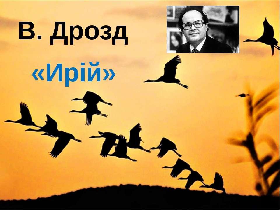 В. Дрозд «Ирій»