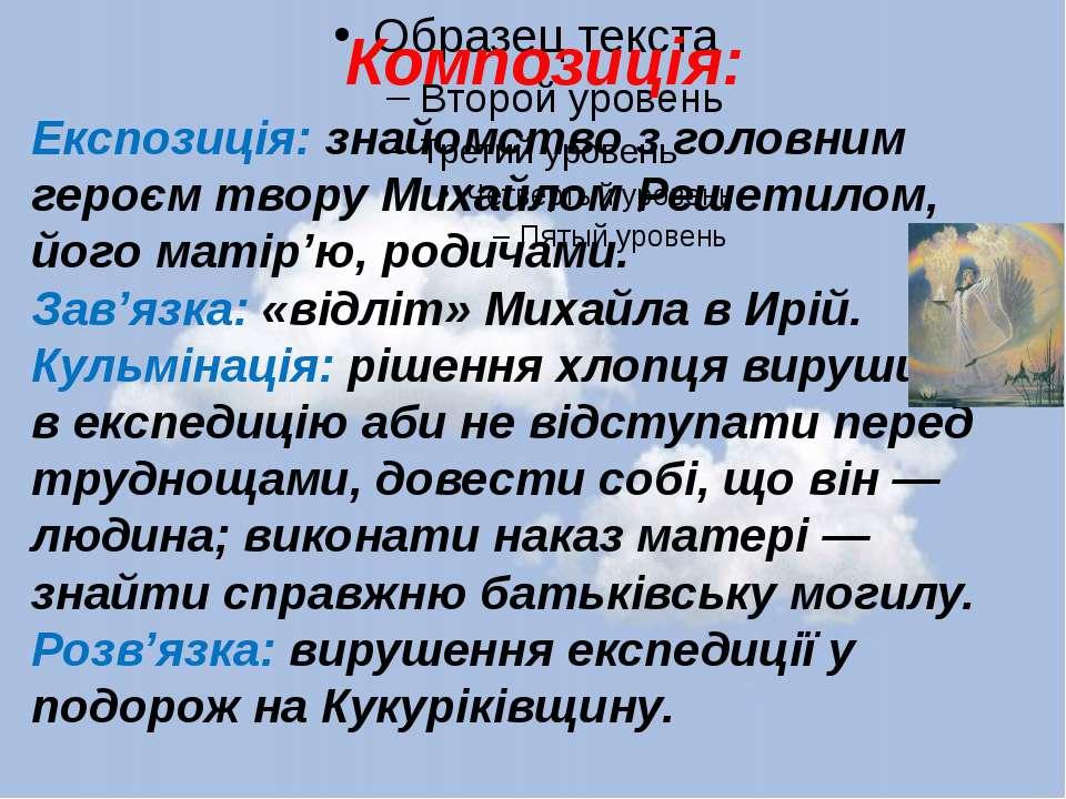 Композиція: Експозиція: знайомство з головним героєм твору Михайлом Решетилом...