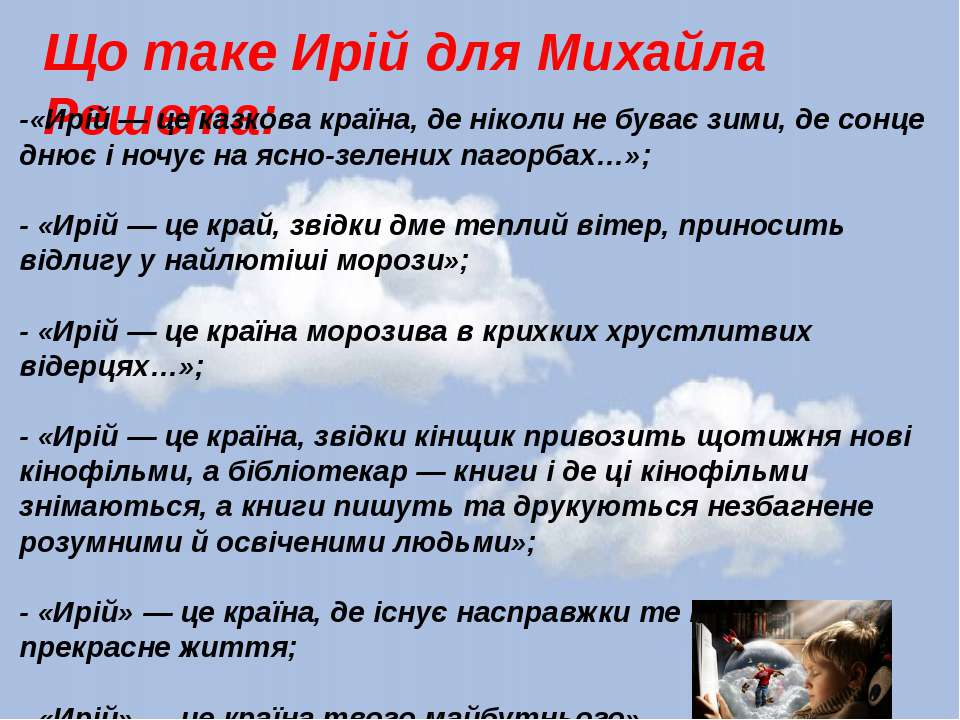Що таке Ирій для Михайла Решета: -«Ирій — це казкова країна, де ніколи не був...