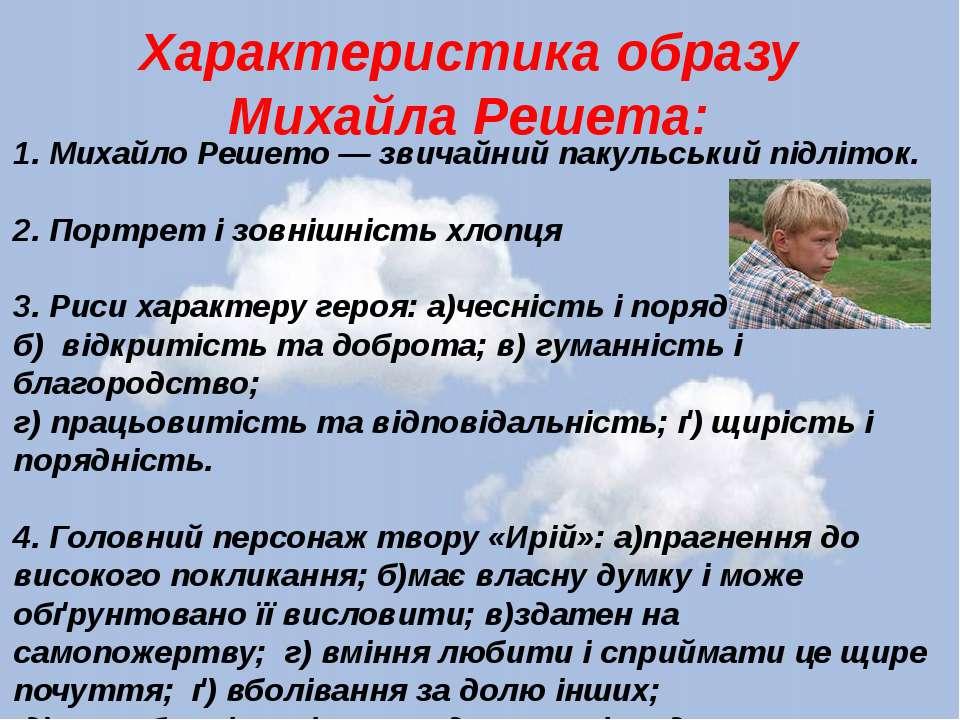 Характеристика образу Михайла Решета: 1. Михайло Решето — звичайний пакульськ...