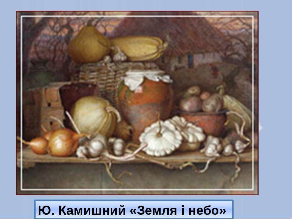 Ю. Камишний «Земля і небо»