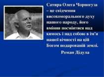 Сатира Олега Чорногуза – це свідчення високоморального духу нашого народу, йо...