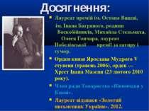 Досягнення: Лауреат премій ім. Остапа Вишні, ім. Івана Багряного, родини Воск...