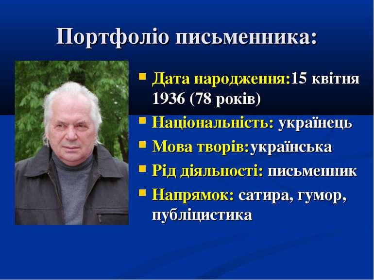 Портфоліо письменника: Дата народження:15 квітня 1936 (78 років) Національніс...