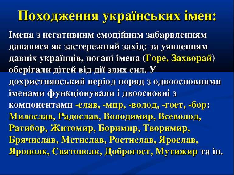 Походження українських імен: Імена з негативним емоційним забарвленням давали...