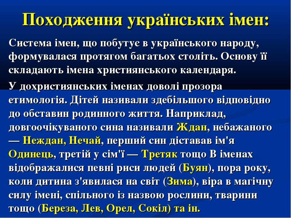 Походження українських імен: Система імен, що побутує в українського народу, ...