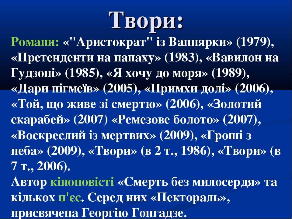 """Твори: Романи: «""""Аристократ"""" із Вапнярки» (1979), «Претенденти на папаху» (19..."""