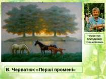 В. Черватюк «Перші промені» Черватюк Володимир Олексійович