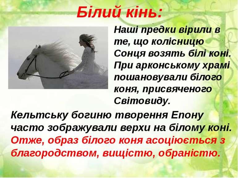 Білий кінь: Наші предки вірили в те, що колісницю Сонця возять білі коні. При...