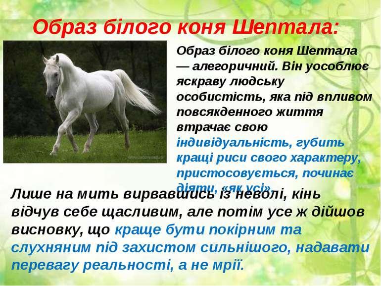 Образ білого коня Шептала: Образ білого коня Шептала — алегоричний. Він уособ...
