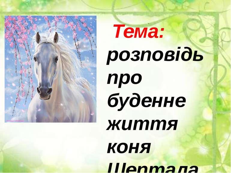 Тема: розповідь про буденне життя коня Шептала.