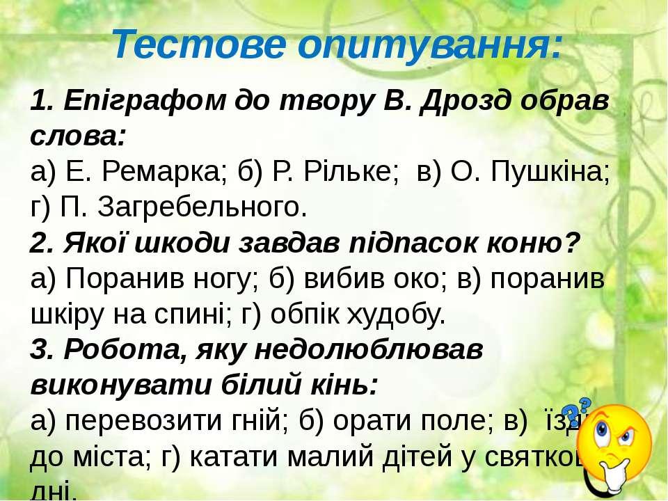 Тестове опитування: 1. Епіграфом до твору В. Дрозд обрав слова: а) Е. Ремарка...