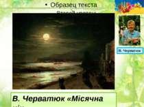 В. Черватюк «Місячна ніч» В. Черватюк