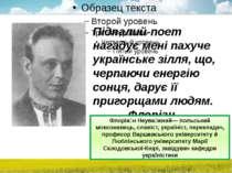 Підпалий-поет нагадує мені пахуче українське зілля, що, черпаючи енергію сонц...