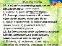 10. У вірші говориться про те, як зійшлися три: а) шляхи; б) ріки; в) гори; г...