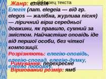 Елегія (лат. eІеgеіа — від гр. eІеgos — жалібна, журлива пісня) — ліричний ві...