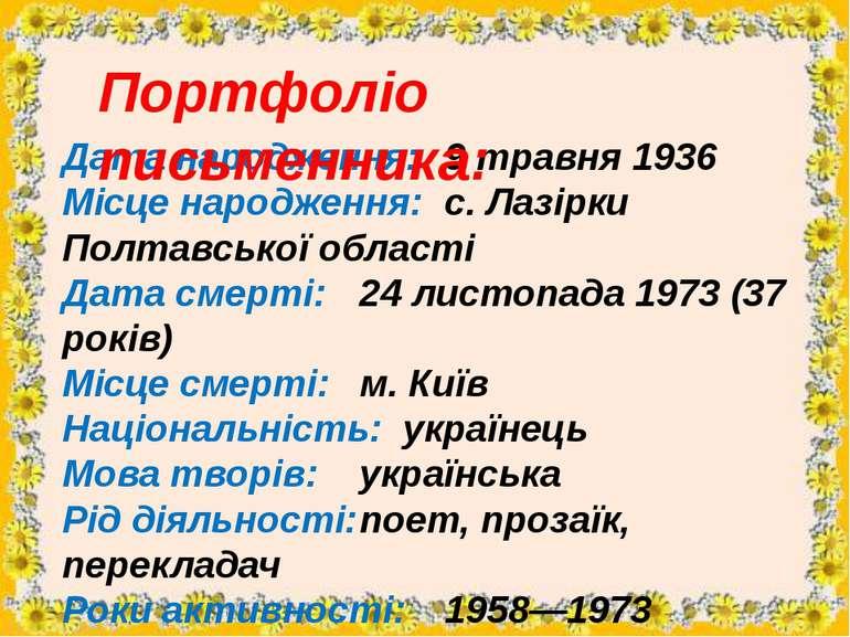 Дата народження: 9 травня 1936 Місце народження: с. Лазірки Полтавської облас...