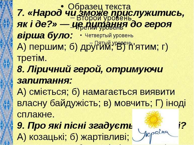 7. «Народ чи зможе прислужитись, як і де?» — це питання до героя вірша було: ...