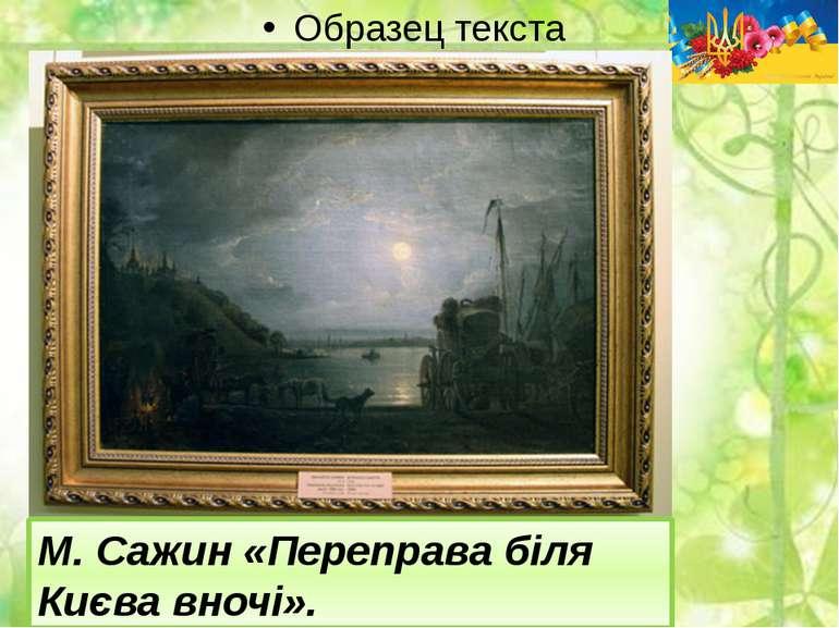 М. Сажин «Переправа біля Києва вночі».