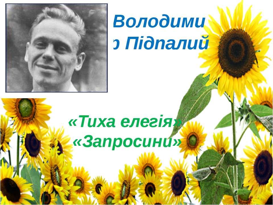 Володимир Підпалий «Тиха елегія» «Запросини»