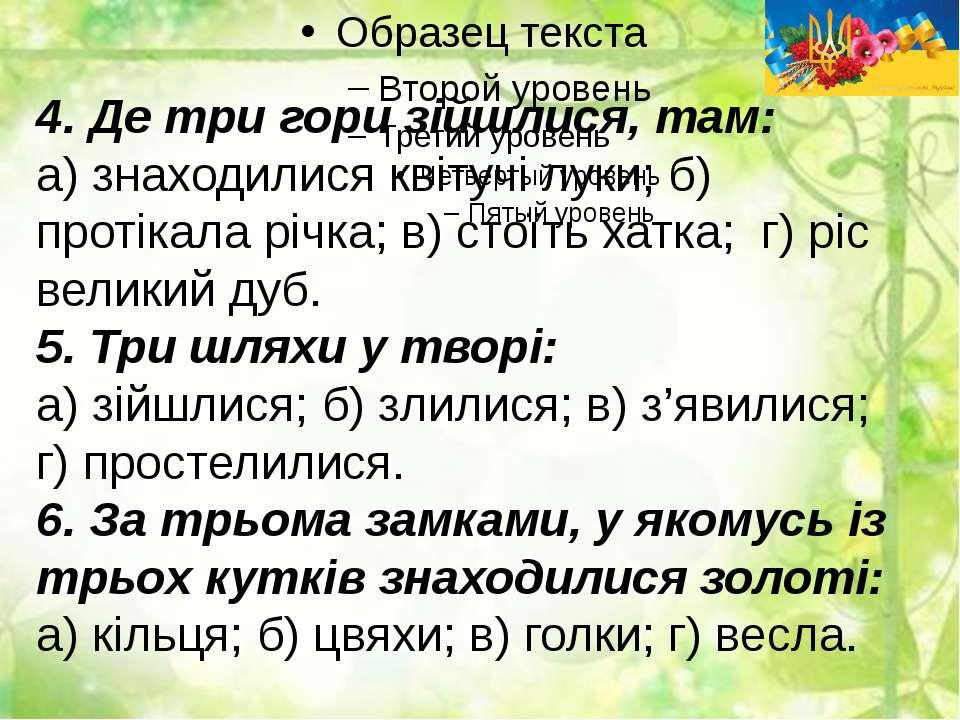 4. Де три гори зійшлися, там: а) знаходилися квітучі луки; б) протікала річка...