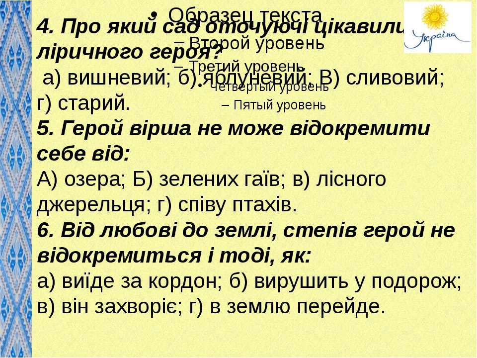 4. Про який сад оточуючі цікавилися в ліричного героя? а) вишневий; б) яблуне...
