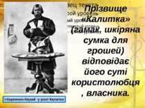 Прізвище «Калитка» (гамак, шкіряна сумка для грошей) відповідає його суті кор...