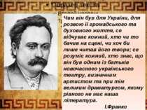 Чим він був для України, для розвою її громадського та духовного життя, се ві...