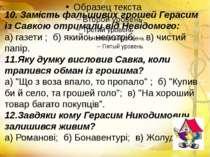 10. Замість фальшивих грошей Герасим із Савкою отримали від Невідомого: а) га...