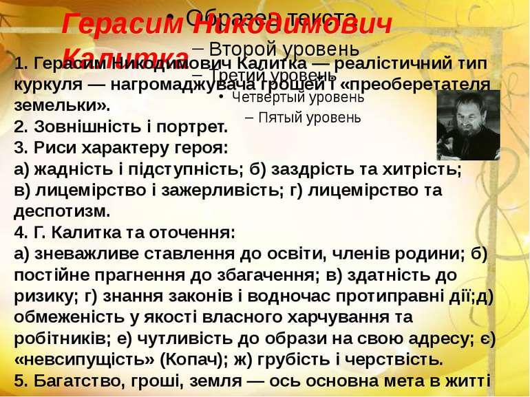 Герасим Никодимович Калитка 1. Герасим Никодимович Калитка — реалістичний тип...